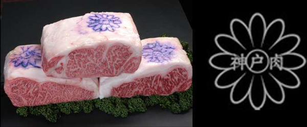 carne de wagyu o de kobe diferencias, denominación de origen Kobe